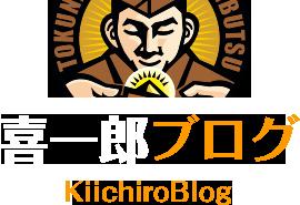 喜一郎ブログ