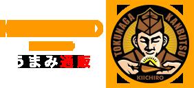日本のうまみにこだわったオリジナル商品が満載の通販サイト【キイチロウ】