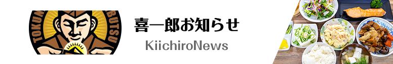 喜一郎お知らせ